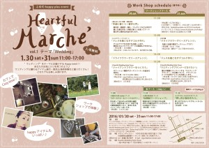 heartful marche'A4 のコピー